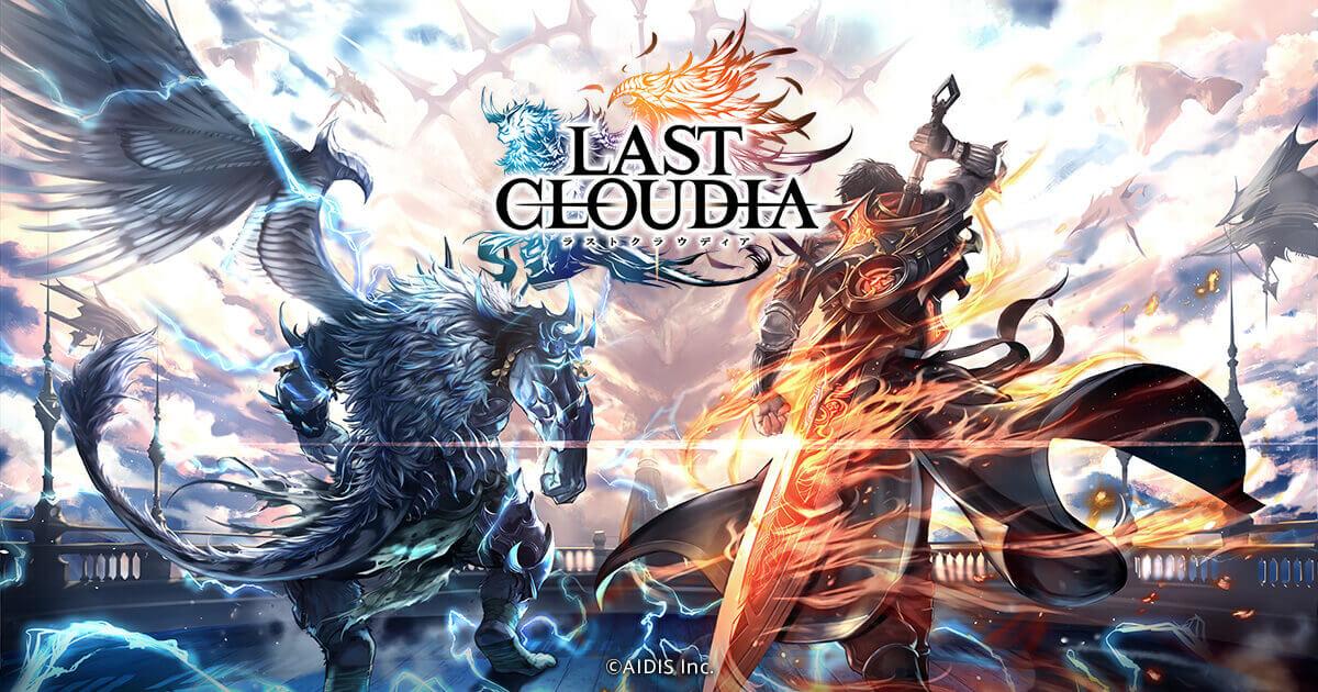 ラストクラウディア(ラスクラ) -LAST CLOUDIA-