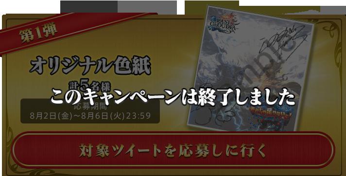 第1弾 オリジナル色紙 計5名様 応募期間 8月2日(金)~8月6日 (火)23:59
