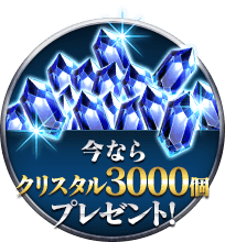 今ならクリスタル3000個プレゼント!