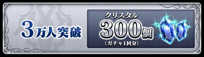 3万人突破 クリスタル300個(ガチャ1回分)