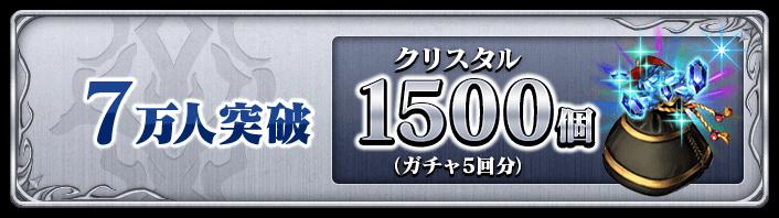 7万人突破 クリスタル1500個(ガチャ5回分)