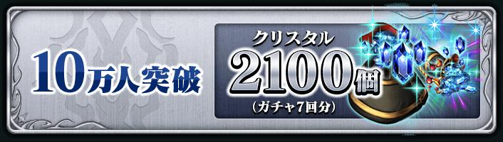 10万人突破 クリスタル2100個(ガチャ7回分)