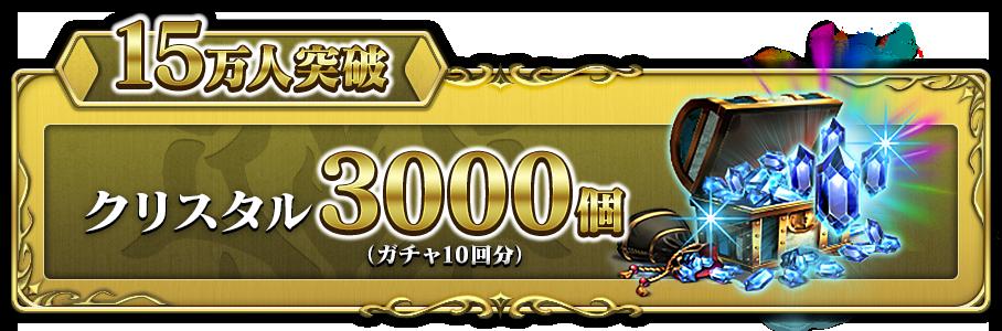 15万人突破 クリスタル3000個(ガチャ10回分)