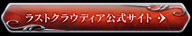 ラストクラウディア公式サイト